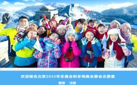 北京冬奧會全球志愿者招募啟動 報名時間-方式-入口-數量