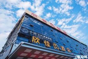 2020福建泉州欣佳酒店倒塌最新情况和原因