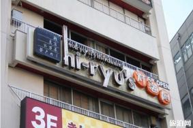日本新宿和食餐廳推薦