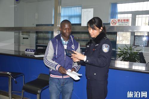 外国人住宿登记规定 附相关法律条文
