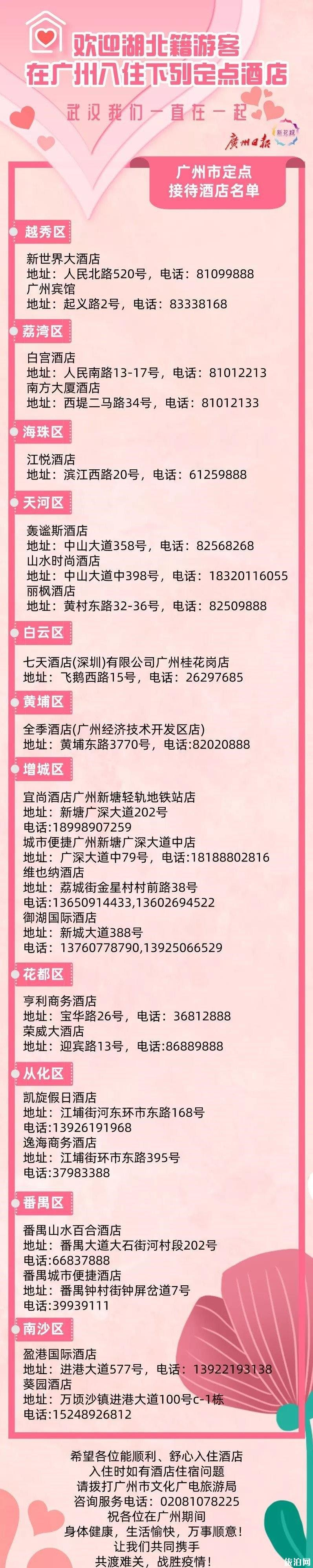 廣州集中隔離酒店名單 哪些人需要隔離