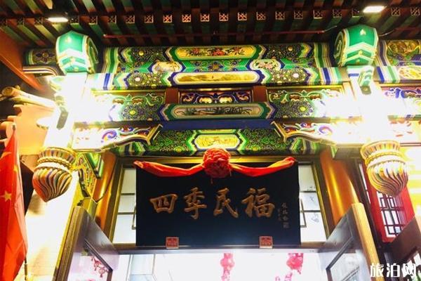 北京故宫美食推荐
