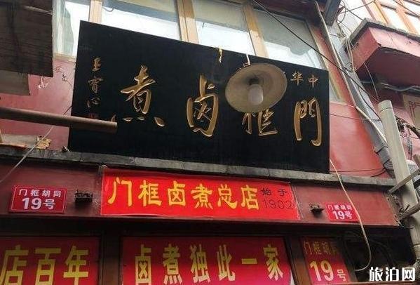 北京故宮美食推薦
