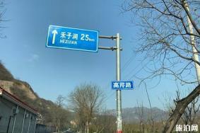 北京高芹路自驾游路线及攻略