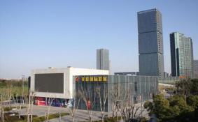 蕭山區博物館文化