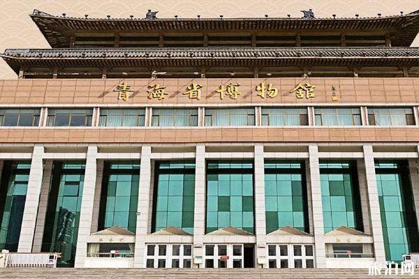 青海博物馆恢复开放了吗 2020青海博物馆开放时间