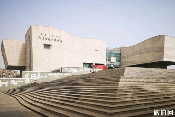 2020包头博物馆旅游攻略 门票交通天气