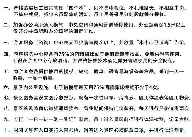 秋浦河景区全国城市轮流免费 具体优惠时间2020