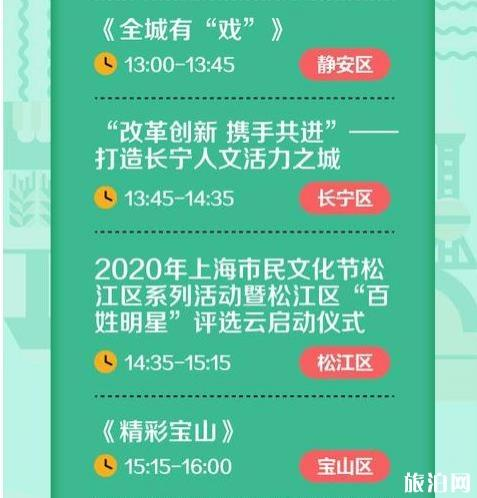 2020上海市民文化节时间和参与方式和活动内容