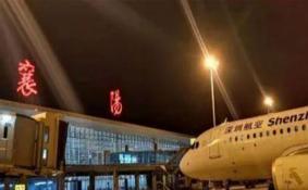 2020湖北襄阳机场恢复运行 开通航线有哪些