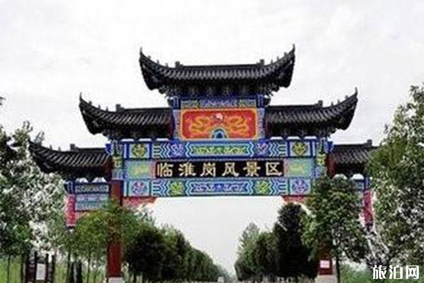 2020臨淮崗景區要門票嗎 簡介-游玩攻略