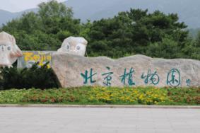2020北京植物园开放时间及景点介绍
