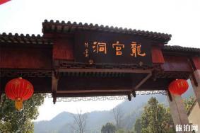 2020九江龙宫洞风景区游玩攻略 龙宫洞景区门票价格-交通指南