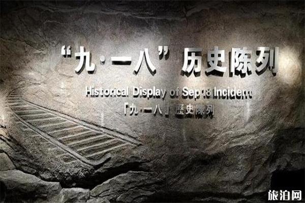 2020沈陽九·一八歷史博物館概況 九·一八歷史博物館開放時間-游玩攻略
