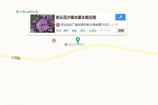 紫云花汐薰衣草莊園地址和怎么去 紫云花汐薰衣草莊園怎么樣