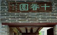 十香園紀念館開放時間 景點介紹