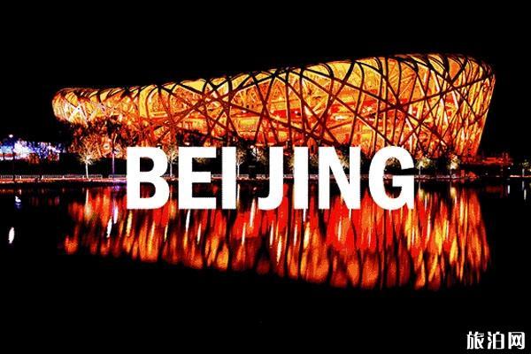 2020年五一能去北京吗 北京旅游注意事项