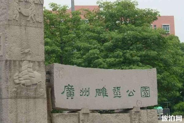 广州雕塑公园开放时间-门票价格-交通