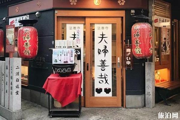 大阪夫妇善哉地址和营业时间