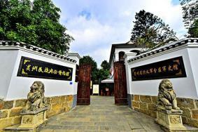 2020贵州刘氏庄园门票价格 刘氏庄园交通开放时间旅游攻略