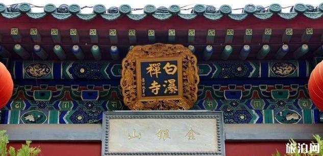 2020北京白瀑寺游玩指南 白瀑寺开门了吗