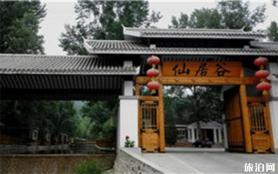 古北水鎮國際度假區-仙居谷一日游玩