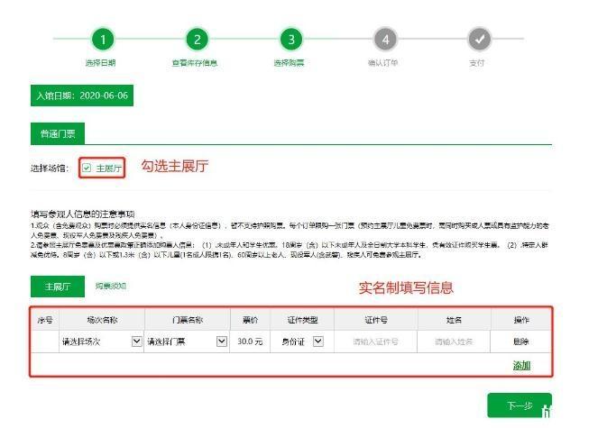 中国科技馆预约购票入口 中国科技馆预约门票流程