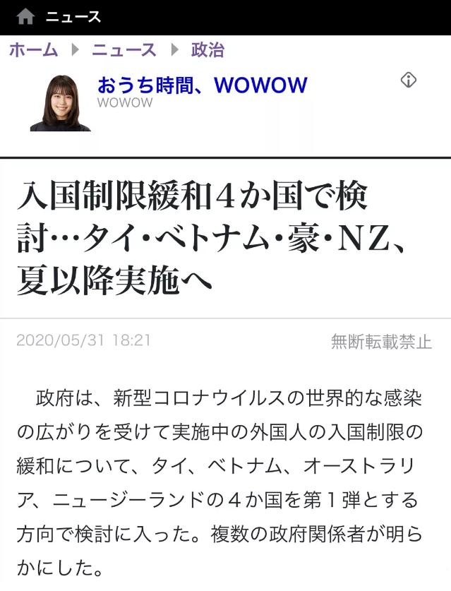 日本入境限制什么時候取消-最新消息