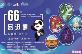2020上海國展集市時間和地點和活動介紹