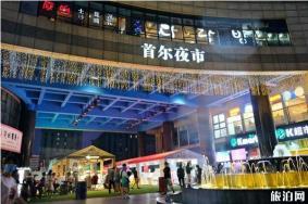上海首爾夜市地鐵幾號線和介紹