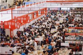 上海書展2020時間和地點