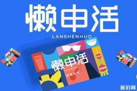 2020上海懶申活吃喝玩樂一卡通價格包含景點及使用攻略