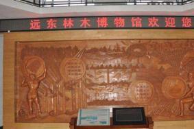2020牡丹江远东林木博物馆旅游攻略 远东林木博物馆景区介绍门票交通