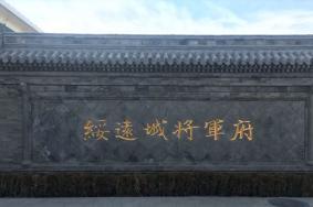 2020内蒙古绥远城将军衙署门票 绥远城将军衙署交通旅游攻略