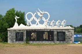2020黑龍江瀏園水上樂園門票開放時間 瀏園水上樂園旅游攻略