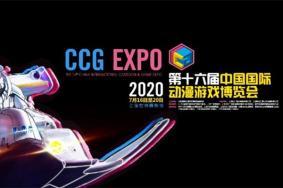 2020上海ccg漫展門票多少錢及活動時間