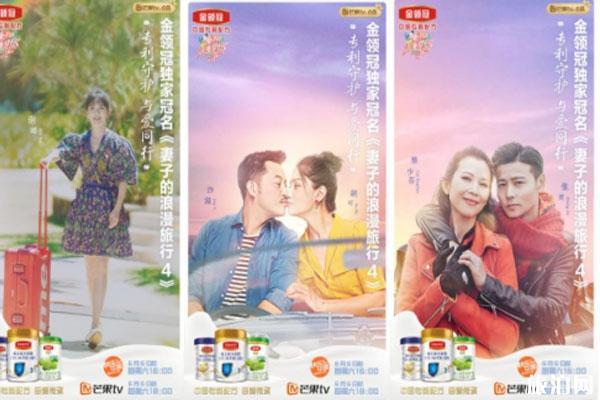 妻子的浪漫旅行第四季三亞酒店是哪家和介紹