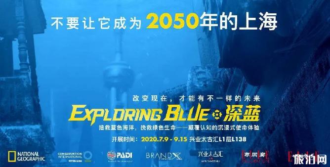 上海7月活動匯總-景區優惠
