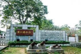 2020湛江博物館開放時間地址及游玩攻略