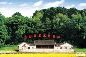 2020上杭古田會議紀念館旅游攻略 上杭古田會議紀念館門票交通天氣景點介紹