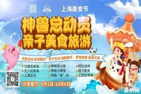 上海美食节神兽总动员活动攻略2020