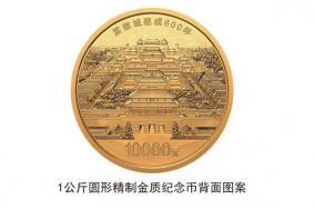 紫禁城建成600年金银纪念币网上预约 紫禁城
