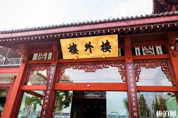 2020杭州楼外楼美食优惠活动攻略