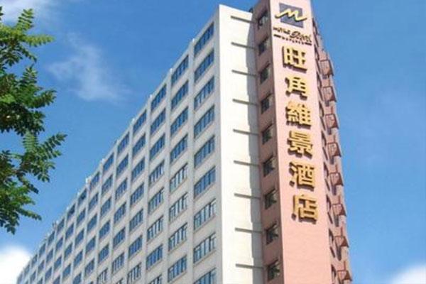 香港旺角維景酒店目前入住價格 地址