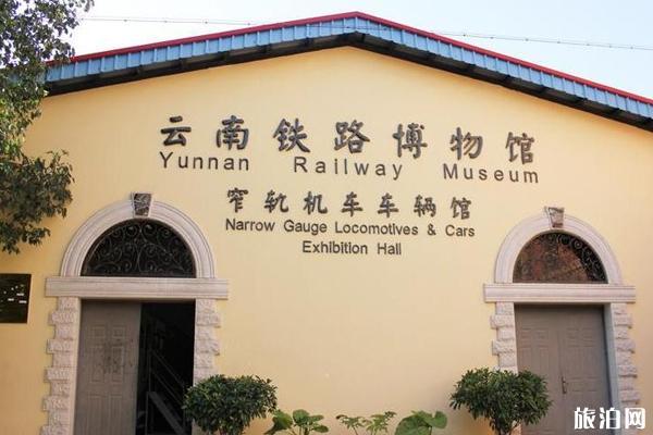 2020云南铁路博物馆开放了吗和开放时间 云南铁路博物馆参观攻略_游云南网