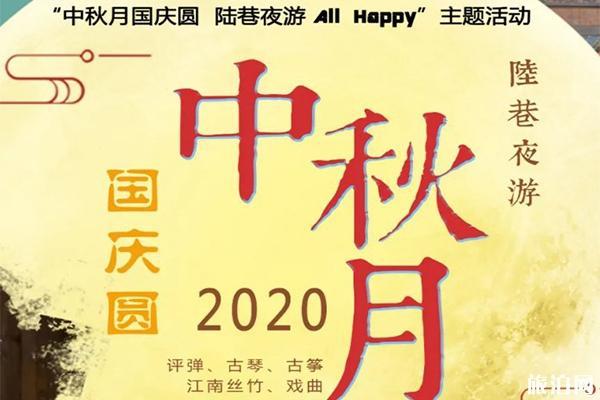 2020苏州东山陆巷古村夜游指南 时间-门票-活动看点