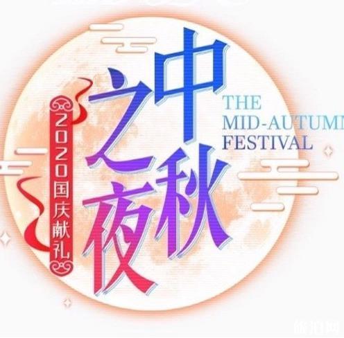 2020湖南卫视中秋之夜邀请嘉宾名单 播出时间-举办地点