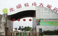 深圳光明农场游玩攻略 要门票吗