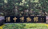 汉中博物馆开门时间 要门票吗