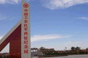 2020同心红军西征纪念馆门票交通旅游攻略 同心红军西征纪念馆景点介绍